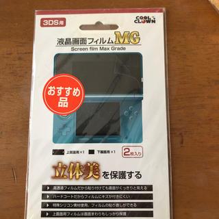 ニンテンドー3DS(ニンテンドー3DS)の液晶画面フィルム(保護フィルム)