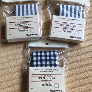 ムジルシリョウヒン(MUJI (無印良品))のkurikomakougen2000様専用☆スラブ入りハンカチ3枚セット(ハンカチ)