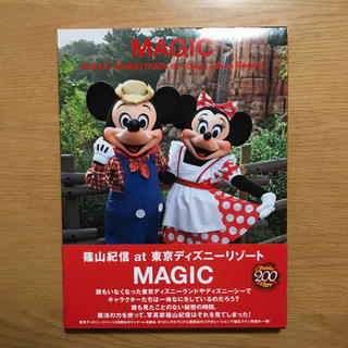 コウダンシャ(講談社)の篠山紀信 at 東京ディズニーリゾート MAGIC (アート/エンタメ)