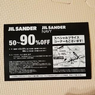 ジルサンダー(Jil Sander)のJIL SANDER ファミリーセール 招待券(ショッピング)