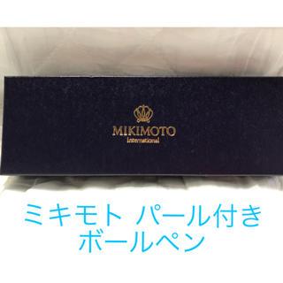 MIKIMOTO - ミキモト 真珠付きボールペン