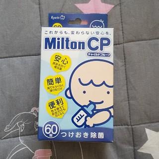 ミントン(MINTON)のミルトン錠剤 7シート 42錠(食器/哺乳ビン用洗剤)