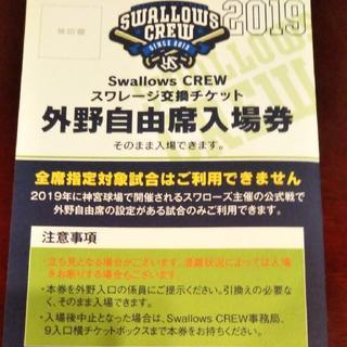 トウキョウヤクルトスワローズ(東京ヤクルトスワローズ)の ヤクルトスワローズ外野自由席入場券(野球)