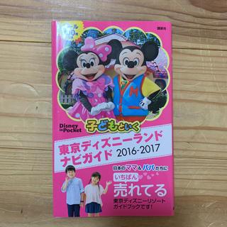 コウダンシャ(講談社)の東京ディズニーランド ガイド本(地図/旅行ガイド)