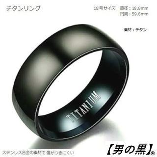 【男の黒】アクセサリー ①リング②ピアス(2点セット)(リング(指輪))