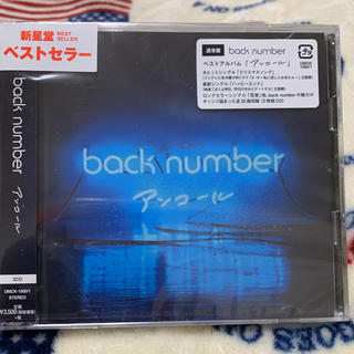 バックナンバー(BACK NUMBER)のback number  『アンコール』  ベストアルバム(ポップス/ロック(邦楽))