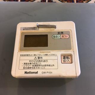 パナソニック(Panasonic)のナショナル 給湯器リモコン(その他)