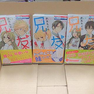 兄友 1〜3巻(少女漫画)