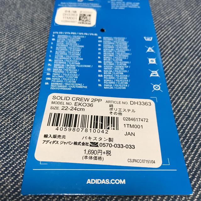 adidas(アディダス)の☆新品☆adidasオリジナルス ソックス2足セット 22〜24cm レディースのレッグウェア(ソックス)の商品写真
