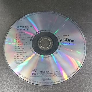 小田和正アルバム『あの日あの時』ディスク3のみ♪(ポップス/ロック(邦楽))