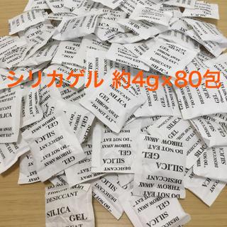 乾燥剤 シリカゲル 80包(ドライフラワー)