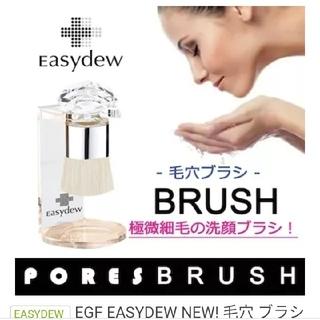 EASYDEW 洗顔ブラシ