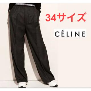 セリーヌ(celine)の専用【新品タグ付き未使用品】celine セリーヌ ロゴパンツ 34(カジュアルパンツ)