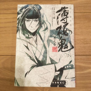 アスキーメディアワークス(アスキー・メディアワークス)の薄桜鬼 漫画 巻之壱(少女漫画)