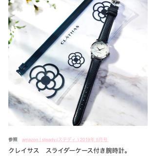 クレイサス(CLATHAS)のkazu様 専用☆CLATHAS クレイサススライダーケース付き腕時計(腕時計)