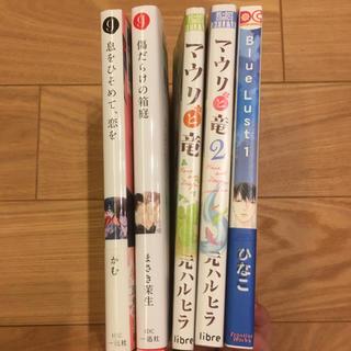 BL漫画 まとめ売り(BL)