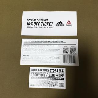 アディダス(adidas)の割引チケット(ショッピング)
