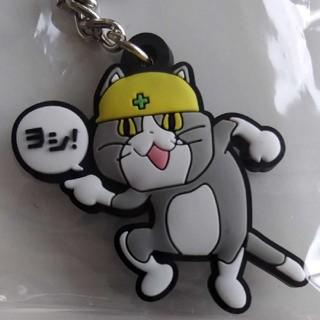 現場猫キーホルダー(キャラクターグッズ)