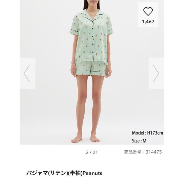 GU(ジーユー)のgu スヌーピーパジャマ レディースのルームウェア/パジャマ(パジャマ)の商品写真
