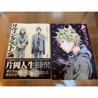 コウダンシャ(講談社)のコミック リヴィングストン2巻セット(その他)
