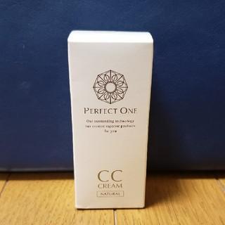 パーフェクトワン(PERFECT ONE)のパーフェクトワン CCクリーム(ファンデーション)(ファンデーション)