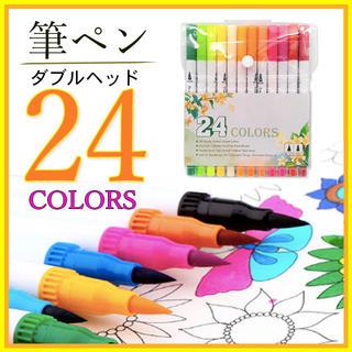水彩毛筆 筆ペン 24色 水性ペン デュアル 水性マーカー 知育教育 訳あり