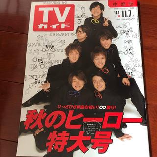 TVガイド 中部版 2008年11/7号 関ジャニ(アート/エンタメ/ホビー)