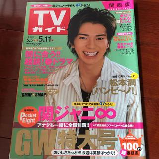 TVガイド 関西版 2007年5月 松本潤 関ジャニ∞(アート/エンタメ/ホビー)
