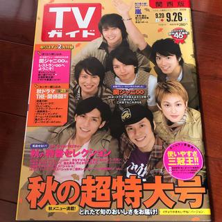 TVガイド 関西版 2008年 9/26号 関ジャニ∞(アート/エンタメ/ホビー)