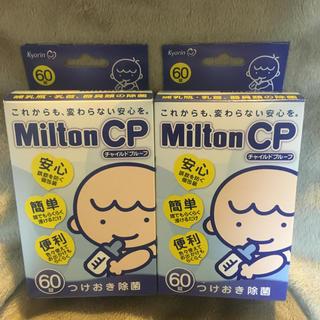ミントン(MINTON)のmeimi様専用出品(哺乳ビン用消毒/衛生ケース)