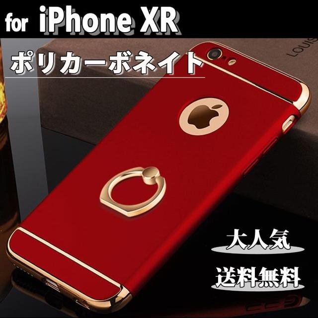iphone xr ケース アルミ / iPhone XR レッド バンカーリング アルミ メッキ シンプル 高級の通販 by まくろむ's shop|ラクマ