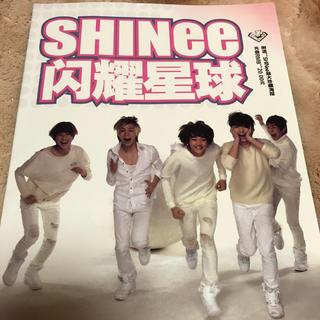 シャイニー(SHINee)のshinee 台湾で買った雑誌(K-POP/アジア)