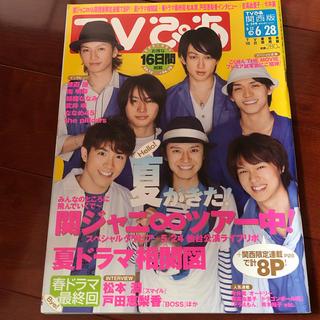 TVぴあ 関西版 2009年 6/24号 関ジャニ∞(アート/エンタメ/ホビー)