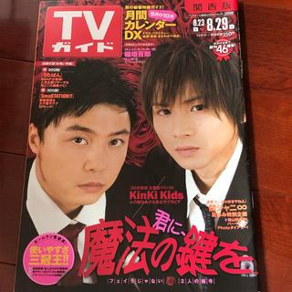 TVガイド 関西版 2008年 8/29号 KinKi Kids(アート/エンタメ/ホビー)