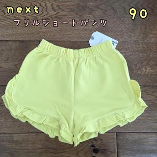 ネクスト(NEXT)の新品♡next♡フリル付きショートパンツ イエロー 90(パンツ/スパッツ)