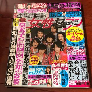 女性セブン 2009年6月11日号 関ジャニ∞(アート/エンタメ/ホビー)