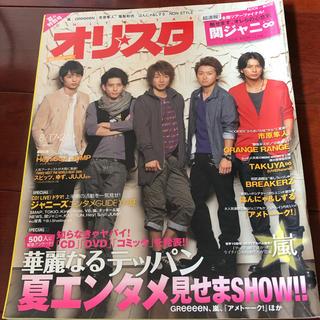 オリスタ 2009年 8/24号 嵐 関ジャニ∞(アート/エンタメ/ホビー)