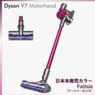 ダイソン(Dyson)のダイソン V7 motorhead 掃除機(掃除機)