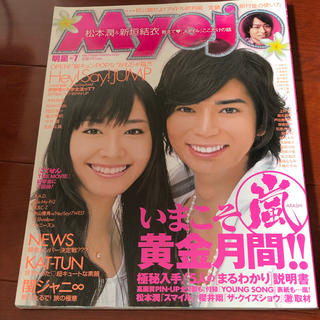 Myojo 2009年7月号 嵐 松本潤 新垣結衣(アート/エンタメ/ホビー)
