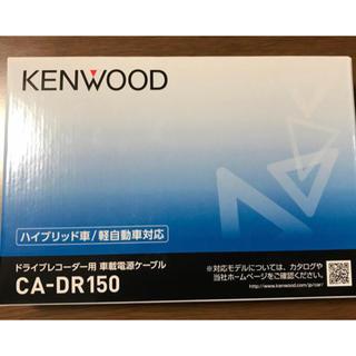 KENWOOD - 【新品・未使用】 ケンウッド ドライブレコーダー 電源ケーブルCA-DR150