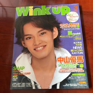 【佐藤勝利 神宮寺勇太 岸優太 初登場】Wink up 2011年3月号(アート/エンタメ/ホビー)