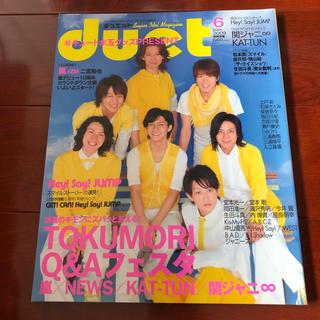 duet 2009年 6月号 関ジャニ∞(アート/エンタメ/ホビー)