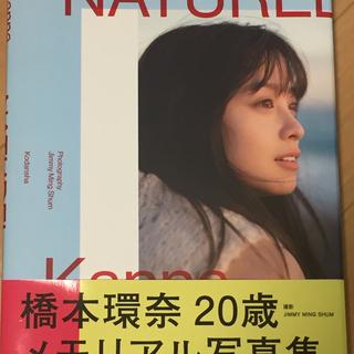 コウダンシャ(講談社)の値下げ NATUREL 橋本環奈写真(女性タレント)