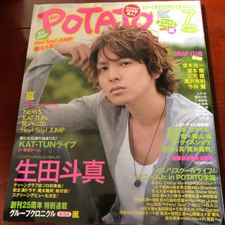 POTATO 2009年7月号(アート/エンタメ/ホビー)