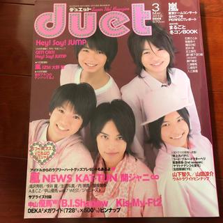 duet 2010年3月号(アート/エンタメ/ホビー)