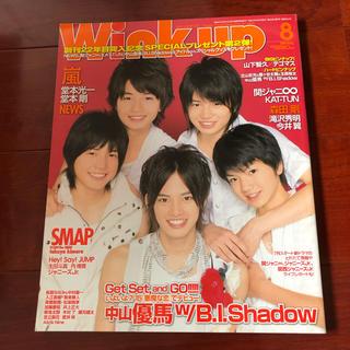 Wink up 2009年8月号(アート/エンタメ/ホビー)