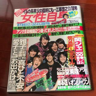 女性自身 2008年4月8日号 関ジャニ∞(アート/エンタメ/ホビー)