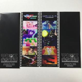 マクロス(macros)のマクロス 爆音映画祭(その他)