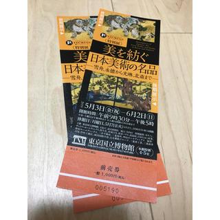 美を紡ぐ 日本美術の名品 2枚 チケット 東京国立博物館(美術館/博物館)