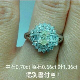一粒0.70ct☆ 計1.36ct ダイヤモンドリング pt900(リング(指輪))